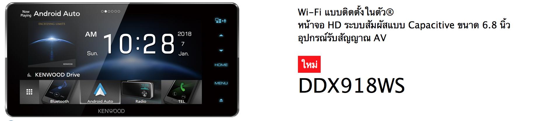 ทีวี KENWOOD DDX918WS ราคา