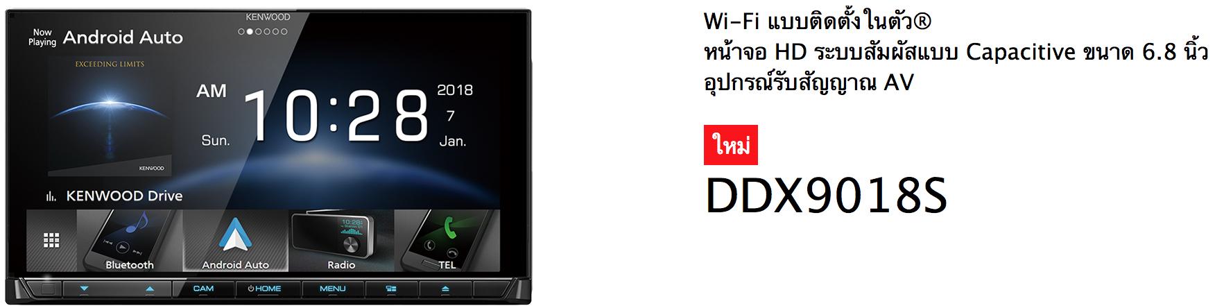 ทีวี KENWOOD DDX9018WS ราคา