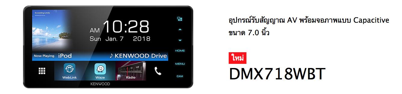 จอ KENWOOD DMX718WBT ราคา