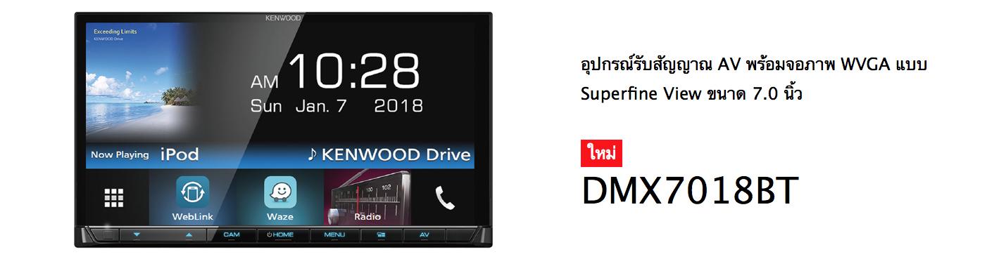 จอ KENWOOD DMX7018BT ราคา