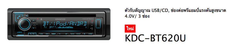 KENWOOD KDC-BT620U ราคา