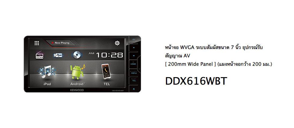 KENWOOD DDX 616WBT