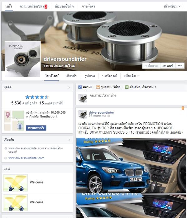 facebook เครื่องเสียง รถยนต์