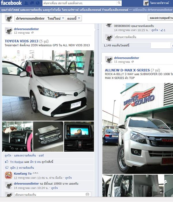 เครื่องเสียงรถยนต์ facebook