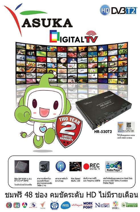 TV DIGITAL ดู TV ในรถ